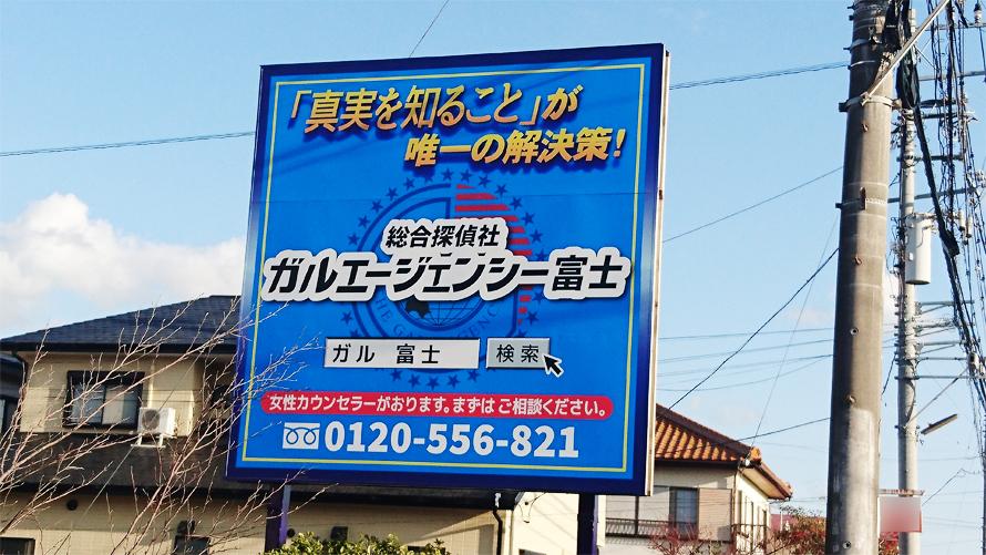 富士市にあるガル富士の看板、国道1号線側