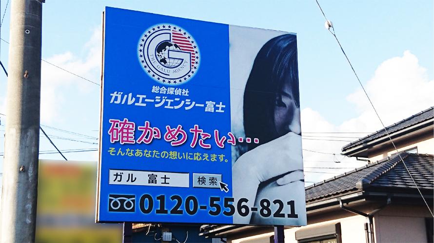富士市にあるガル富士の看板、反対側