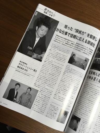総合探偵社ガルエージェンシー富士 雑誌掲載