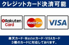 探偵 ガル富士 クレジットカード対応