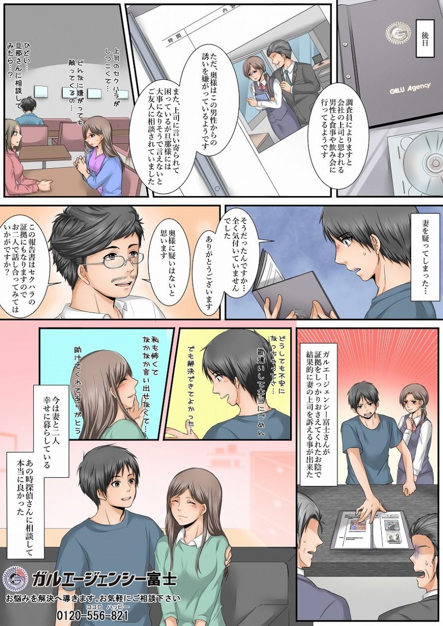 探偵 ガルエージェンシー富士 マンガ2P
