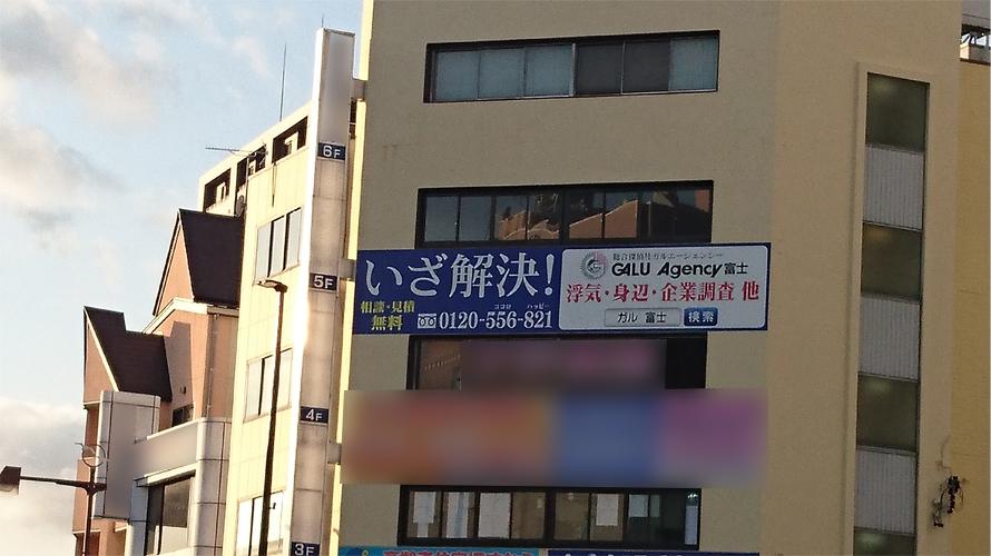 清水駅前のビルにあるガル富士の看板
