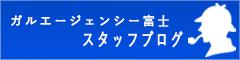 ガルエージェンシー富士 スタッフブログ
