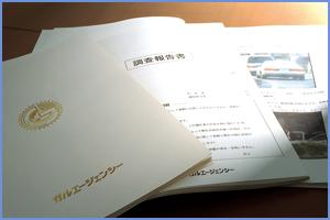 ガルエージェンシー富士の高品質な調査報告書