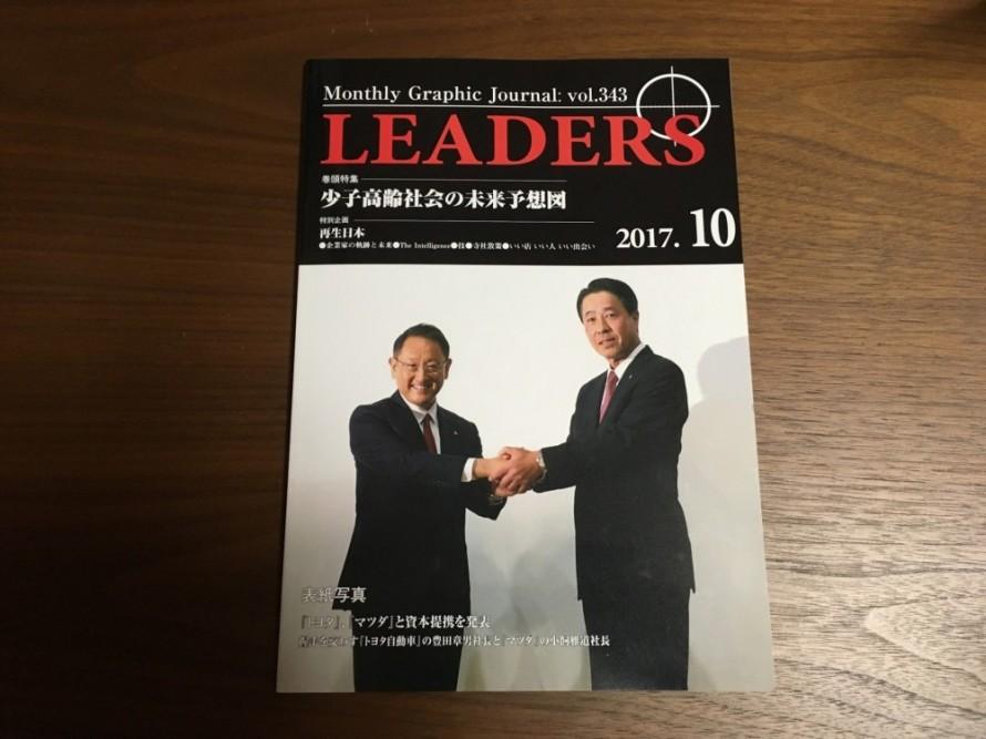 探偵 LEADERS掲載
