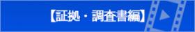探偵証拠編 PV ガルエージェンシー富士