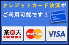 クレジットカード決済がご利用可能です!