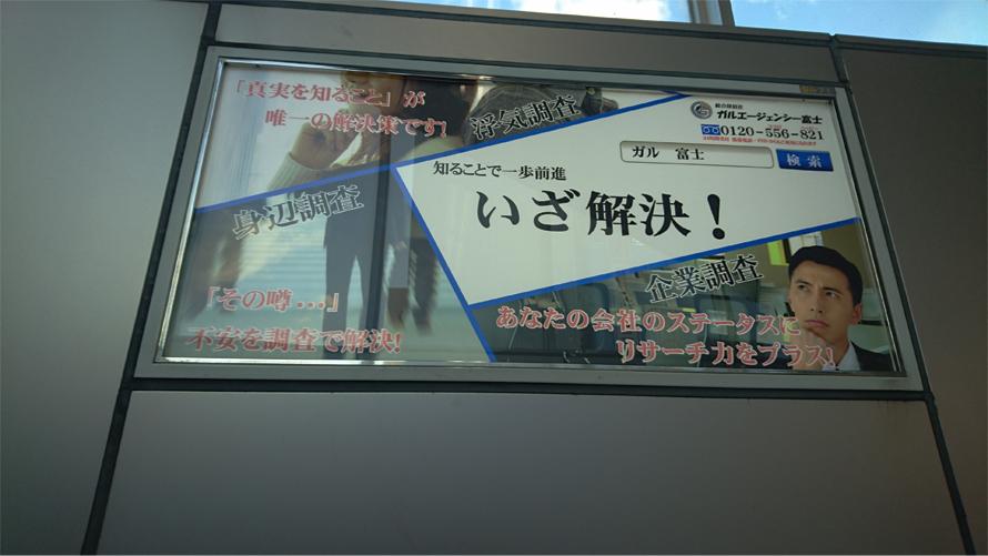 清水駅のエスカレーターのところにあるガル富士の看板