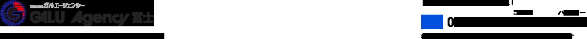 総合探偵社ガルエージェンシー富士 探偵業届出番号 静岡県公安委員会 第4912700号