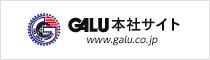 ガル本社サイト
