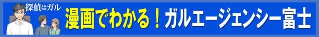 マンガで分かる!ガルエージェンシー富士